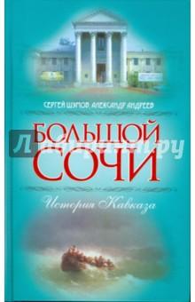 Большой Сочи. История Кавказа