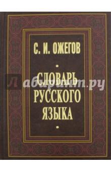 Словарь русского языка. Около 53 000 слов