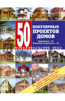 50 популярных проектов домов