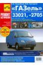 ГАЗ-33021, -2705