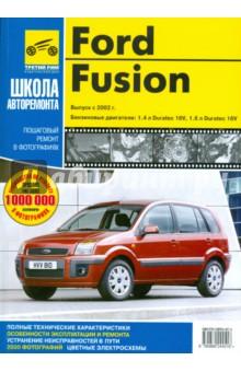 Ford Fusion инструкция по ремонту - фото 7