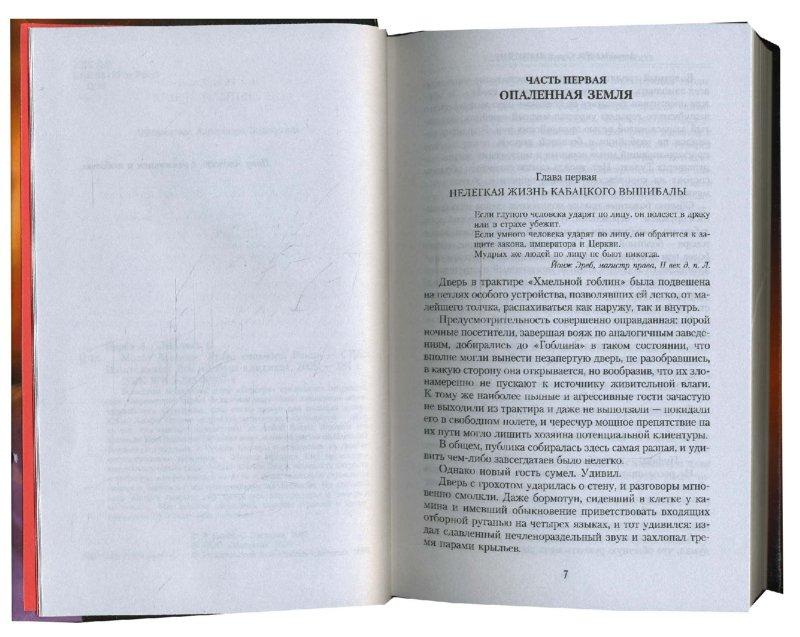 Иллюстрация 1 из 6 для Молот Времени. Право сильного - Царев, Лисицын   Лабиринт - книги. Источник: Лабиринт