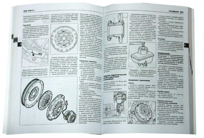 Инструкция по эксплуатации сааб 9 3