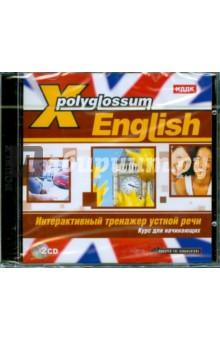 2CDpc English Курс для начинающих Устная речь