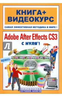 Adobe After Effects CS3 с нуля! (+CD)
