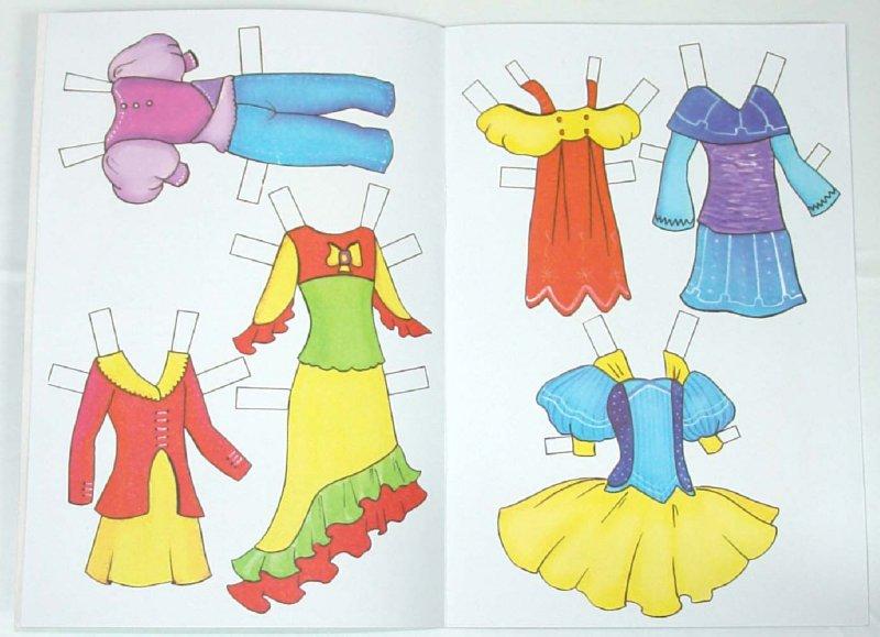 Иллюстрация 1 из 7 для Бумажная кукла Даша   Лабиринт - книги. Источник: Лабиринт