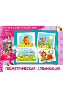 Геометрическая аппликация: Художественный альбом для занятий с детьми 3-5 лет