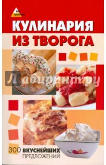 Кулинария из творога: 300 вкуснейших предложений