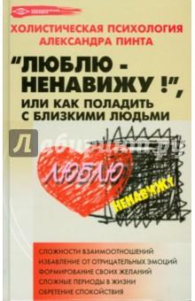Люблю - ненавижу! , или Как поладить с близкими людьми