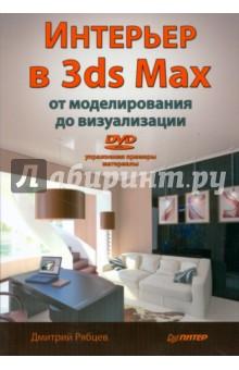Интерьер в 3ds Max: от моделирования до визуализации (+DVD)