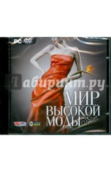 DVDpc Мир высокой моды