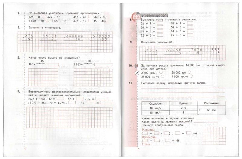 Иллюстрация 1 из 3 для Математика. 4 класс. Рабочая тетрадь №2 для учащихся общеобразовательных учреждений - Рудницкая, Юдачева | Лабиринт - книги. Источник: Лабиринт