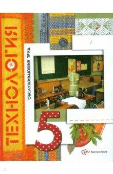 Технология 5 класс обслуживающий труд для девочек симоненко 2011 год купить
