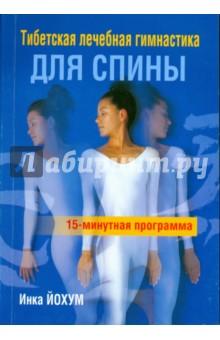 Тибетская лечебная гимнастика для спиныВосточная медицина<br>Приводится 15-минутная программа по излечению заболеваний позвоночника. <br>Для широкого круга читателей.<br>2-е издание.<br>