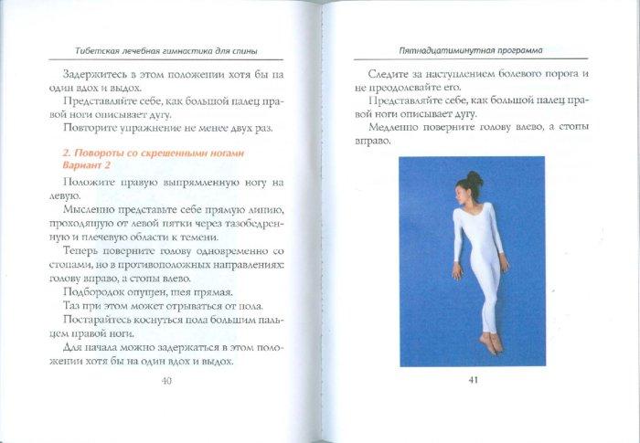 Иллюстрация 1 из 4 для Тибетская лечебная гимнастика для спины - Инка Йохум | Лабиринт - книги. Источник: Лабиринт
