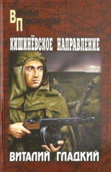Кишиневское направлениеВоенный роман<br>1944 год. Советское командование готовится нанести сокрушительный удар по южной группировке фашистских войск. В тыл противника уходит разведгруппа старшего лейтенанта Маркелова. Но фронтовым разведчикам будет противостоять подразделение, которое возглавляет один из асов абвера - штандартенфюрер Рудольф Дитрих...<br>