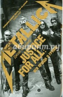 ...Justice For All : Вся правда о группе Metallica