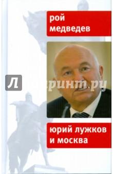 Юрий Лужков и Москва