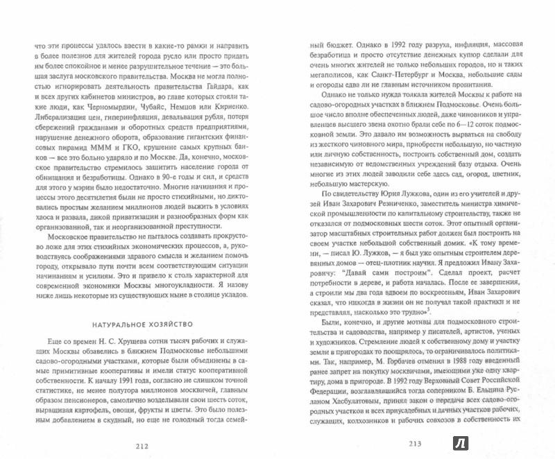 Иллюстрация 1 из 23 для Юрий Лужков и Москва - Рой Медведев | Лабиринт - книги. Источник: Лабиринт