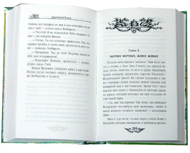 Иллюстрация 1 из 7 для Таня Гроттер и локон Афродиты - Дмитрий Емец | Лабиринт - книги. Источник: Лабиринт