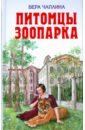 Чаплина Вера Васильевна Питомцы зоопарка