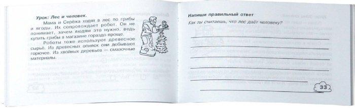 Иллюстрация 1 из 12 для Окружающий мир. Супер увлекательные тексты, блицтесты. 4 класс. 1-е полугодие - Беденко, Савельев   Лабиринт - книги. Источник: Лабиринт