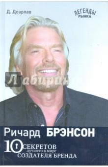 Ричард Брэнсон: 10 секретов лучшего в мире создателя бренда
