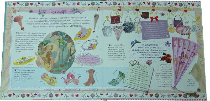 Иллюстрация 1 из 22 для Я - принцесса. Для тех, кто хочет стать принцессой - Стелла Гарни   Лабиринт - книги. Источник: Лабиринт