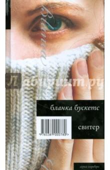 Бланка Бускетс Свитер Скачать Fb2 - фото 3