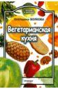 Волкова Екатерина Валерьевна Вегетарианская кухня