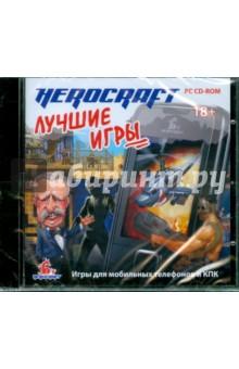 Herocraft. Игры для мобильных телефонов и КПК (CDpc)