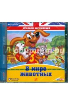 Игровой английский. В мире животных (CDpc)