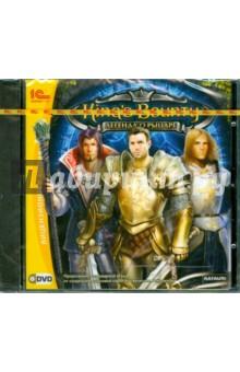 King s Bounty. Легенда о рыцаре (DVDpc)