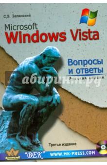 MS Windows Vista. Вопросы и ответы + CDОперационные системы и утилиты для ПК<br>Перед вами простое и понятное руководство по русскоязычной версии Windows Vista, которое позволяет быстро найти ответы на большинство вопросов, возникающих у пользователя при работе в этой операционной системе. Достаточно подробно рассмотрены, посвященные использованию компьютера в домашних условиях, с мультимедийным содержимым и графическими объектами, работе с Почтой и в Интернете, настройкам пользовательского интерфейса, установке устройств и программ, а также их обслуживания, работе с файлами и папками, подключением к локальным сетям и Интернету.<br>На сопровождающем книгу CD читатели найдут дополнительные информационные материалы и программное обеспечение. Эти программы помогут пользователю более глубоко освоить возможности новой операционной системы и оптимизировать ее работу.<br>В первую очередь, книга предназначена для пользователей уже имеющих минимальные навыки работы на ПК. Однако охват тем и полнота рассматриваемых вопросов делают книгу полезным справочником, как для начинающих, так и для более продвинутых пользователей. Структура книги такова, что ее можно рекомендовать учащимся и студентам, которые изучают операционную систему Windows в рамках курсов общей информатики.<br>