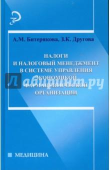 Налоги и налоговый менеджмент в системе управления фармацевтической организации