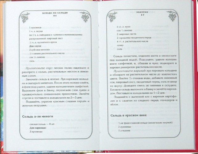 Иллюстрация 1 из 3 для Блюда из сельди - Тадеуш Барович | Лабиринт - книги. Источник: Лабиринт