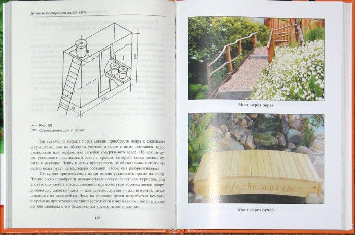 Иллюстрация 1 из 21 для Дачные постройки за 24 часа - Владимир Добров | Лабиринт - книги. Источник: Лабиринт