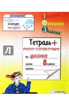 Тетрадь 48 листов ГДЗ Физика - 8 класс
