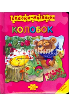 Сказки-мозаики/Колобок