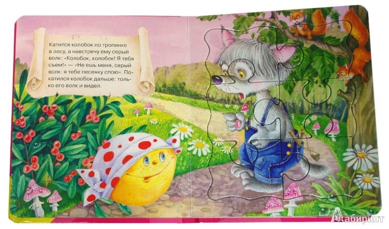 Иллюстрация 1 из 15 для Сказки-мозаики. Колобок | Лабиринт - книги. Источник: Лабиринт