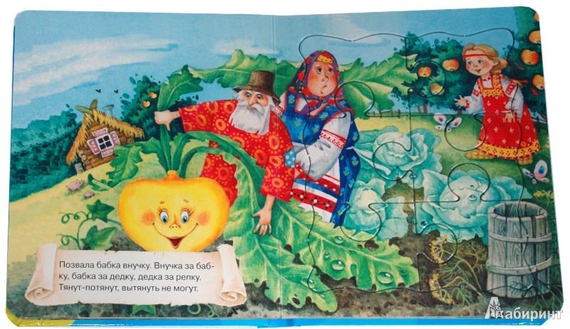 Иллюстрация 1 из 12 для Сказки-мозаики. Репка | Лабиринт - игрушки. Источник: Лабиринт