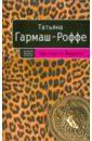 Гармаш-Роффе Татьяна Владимировна. Шантаж от Версаче