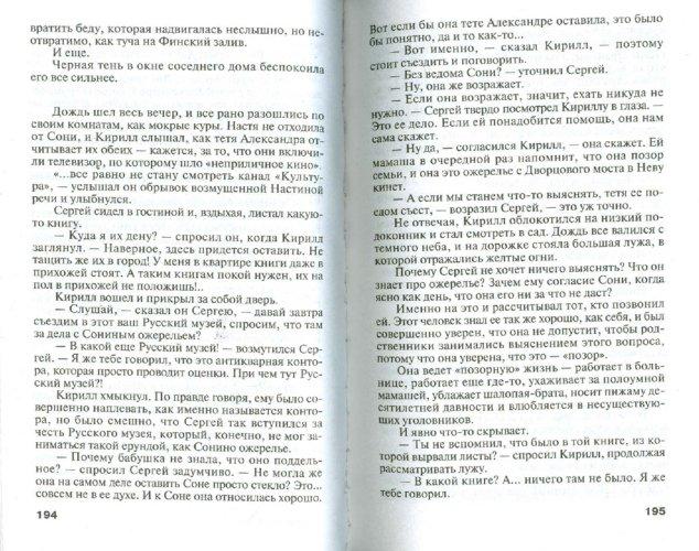 Иллюстрация 1 из 3 для Хроника гнусных времен (мяг) - Татьяна Устинова   Лабиринт - книги. Источник: Лабиринт