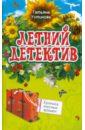 Устинова Татьяна Витальевна. Хроника гнусных времен (мяг)