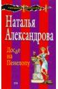 Александрова Наталья Николаевна. Досье на Пенелопу