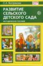 Вострякова Светлана Развитие сельского детского сада: Методическое пособие