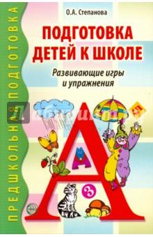 Подготовка детей к школе: