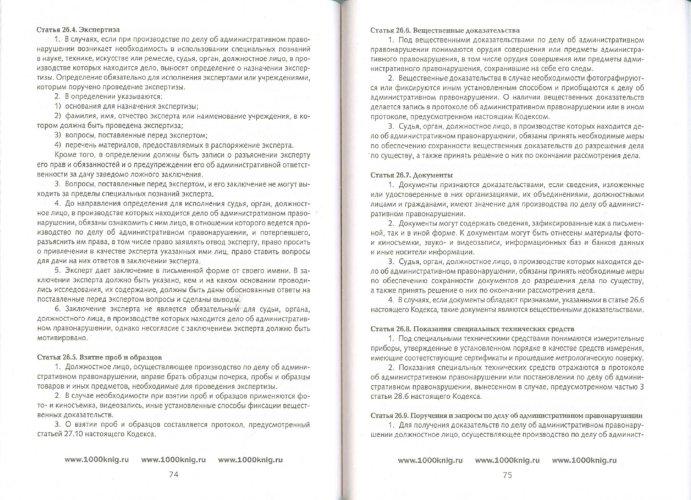 Иллюстрация 1 из 6 для Новые правила административного расследования - Алексей Сутягин | Лабиринт - книги. Источник: Лабиринт