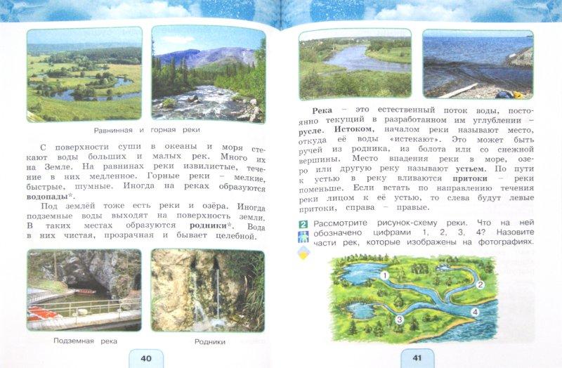 Иллюстрация 1 из 23 для Окружающий мир. 2 класс. Учебник. В 2-х частях. Часть 2. ФГОС - Поглазова, Шилин   Лабиринт - книги. Источник: Лабиринт