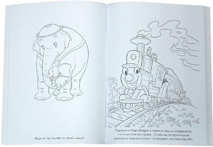 Иллюстрация 1 из 7 для Суперраскраска № РС 0801 (Дисней) | Лабиринт - книги. Источник: Лабиринт